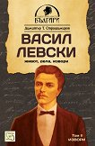 Васил Левски - том 2: Извори - Димитър Т. Страшимиров -