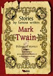 Stories by famous writers: Mark Twain - Bilingual stories - Mark Twain -