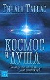 Космос и душа - книга