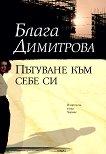 Пътуване към себе си - Блага Димитрова -