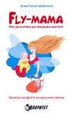Fly-mama: Как да успееш да свършиш всичко! - Анастасия Шевченко -