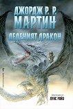 Леденият дракон - Джордж Р. Р. Мартин -