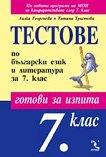 Тестове по български език и литература за 7. клас - Лалка Георгиева, Татяна Христова -