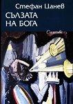 Сълзата на Бога - Стефан Цанев -