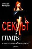 Сексът и гладът - Звездомира Мастагаркова -