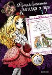 ����������������� ������� � ����: Ever After High - ���� 1 + ������� - �����