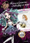����������������� ������� � ����: Ever After High - ���� 2 + ������� - �����