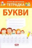 Упражнителна тетрадка: Букви -