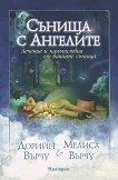 Сънища с ангелите - Дорийн Върчу, Мелиса Върчу -