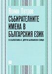 Събирателните имена в българския език в съпоставка с други балкански езици -
