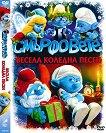 Смърфовете - Весела Коледна песен - филм