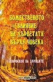 Божественото влияние на дърветата върху човека - Росица Тодорова -