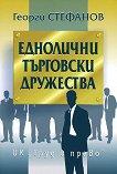 Еднолични търговски дружества - Георги Стефанов -