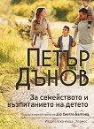 За семейството и възпитанието на детето - Петър Дънов - книга