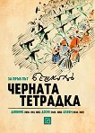 Черната тетрадка - за пръв път - Илия Бешков -