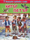 Седем български приказки с поука: Хитър Петър -