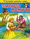 Седем български приказки с поука: Златното момиче -