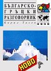 Българско-гръцки разговорник - Кирил Тасев -