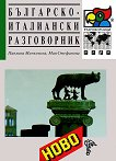 Българско-италиански разговорник - Павлина Мичковска, Мая Стефанова - книга