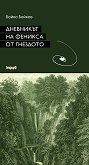 Дневникът на феникса от гнездото - Бойко Бойков -