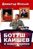 Ботуш Каишев и новото време -