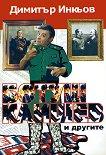 Ботуш Каишев и другите -