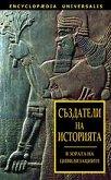 Създатели на историята: В зората на цивилизациите - книга
