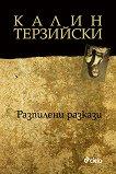 Разпилени разкази - Калин Терзийски - книга