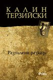 Разпилени разкази - книга