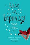 Къде си, Бернадет - Мария Семпъл - книга