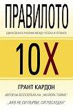 Правилото 10X - Грант Кардон - книга