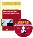 От практиката на директора. Административно-стопанска дейност - CD - продукт