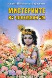 Мистериите на човешкия ум - книга