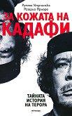 За кожата на Кадафи - книга