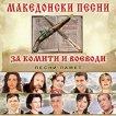 Македонски песни за комити и воеводи -
