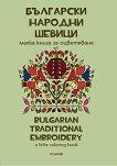 Български народни шевици Bulgarian traditional patterns -