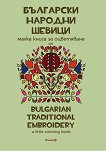 Български народни шевици : Bulgarian traditional patterns -