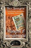 Скръбните мистерии на брат Ателстан - книга 3: Смърт в манастира - Пол Дохърти - книга