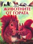 Животните от гората - Евелина Пенева - книга