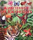 Животните от джунглата - Евелина Пенева -