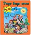Книжка пъзел: Дядо вади ряпа - Галина Златина - детска книга