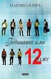 Годината има 12 мъже - Мартина Паура -