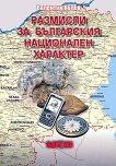 Размисли за българския национален характер - Валентин Колев -
