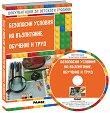 Документация за детската градина. Безопасни условия на възпитание, обучение и труд - CD - продукт