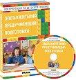 Документация за детската градина. Задължителна предучилищна подготовка - CD - продукт