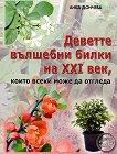 Деветте вълшебни билки на XXI век, които всеки може да отгледа - Анка Дончева -