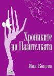 Хрониките на Пазителката - Яна Коцева -