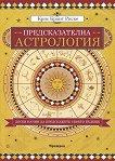 Предсказателна астрология - Крис Брант Риске - книга