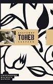 Събрано: стихотворения, фрагменти, шаржове - Добромир Тонев -