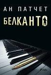 Белканто - Ан Патчет - книга